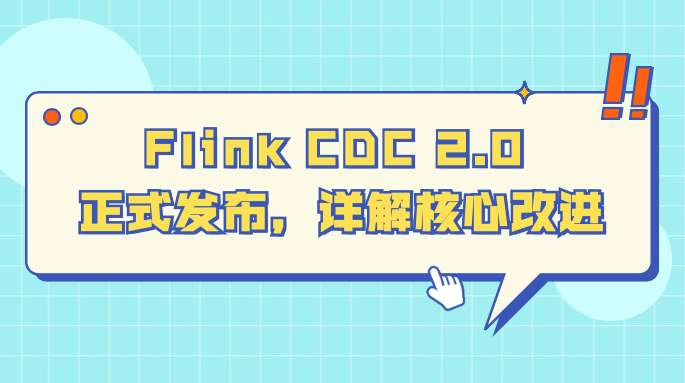 Flink CDC 2.0 正式发布,详解核心改进