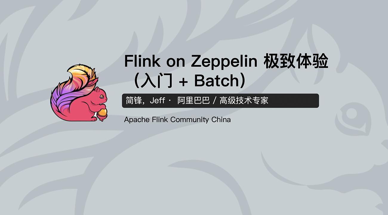 Flink on Zeppelin: 极致体验(1) 入门 + Batch