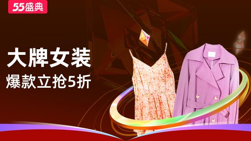 55吾折天-大牌女装