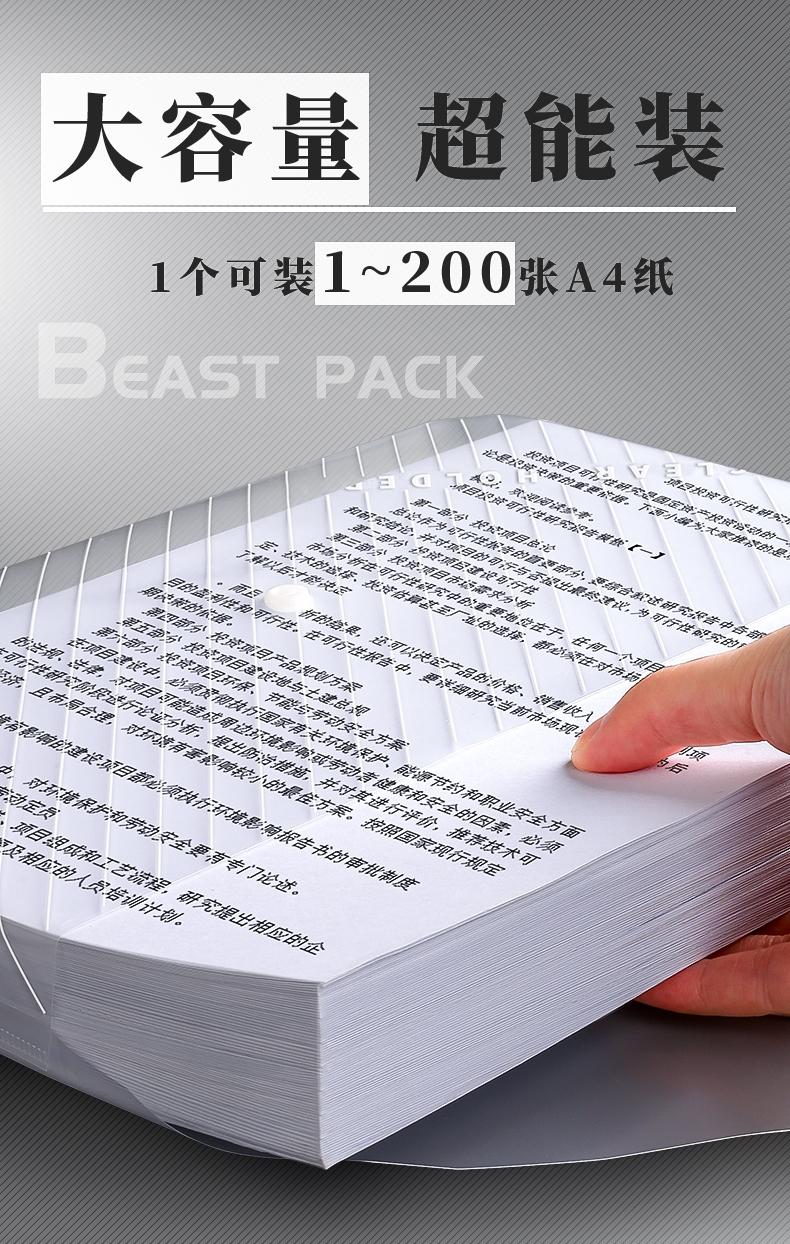 中國代購 中國批發-ibuy99 快力文A4文件夹袋可定制透明塑料档案加厚大容量资料包学生用多层
