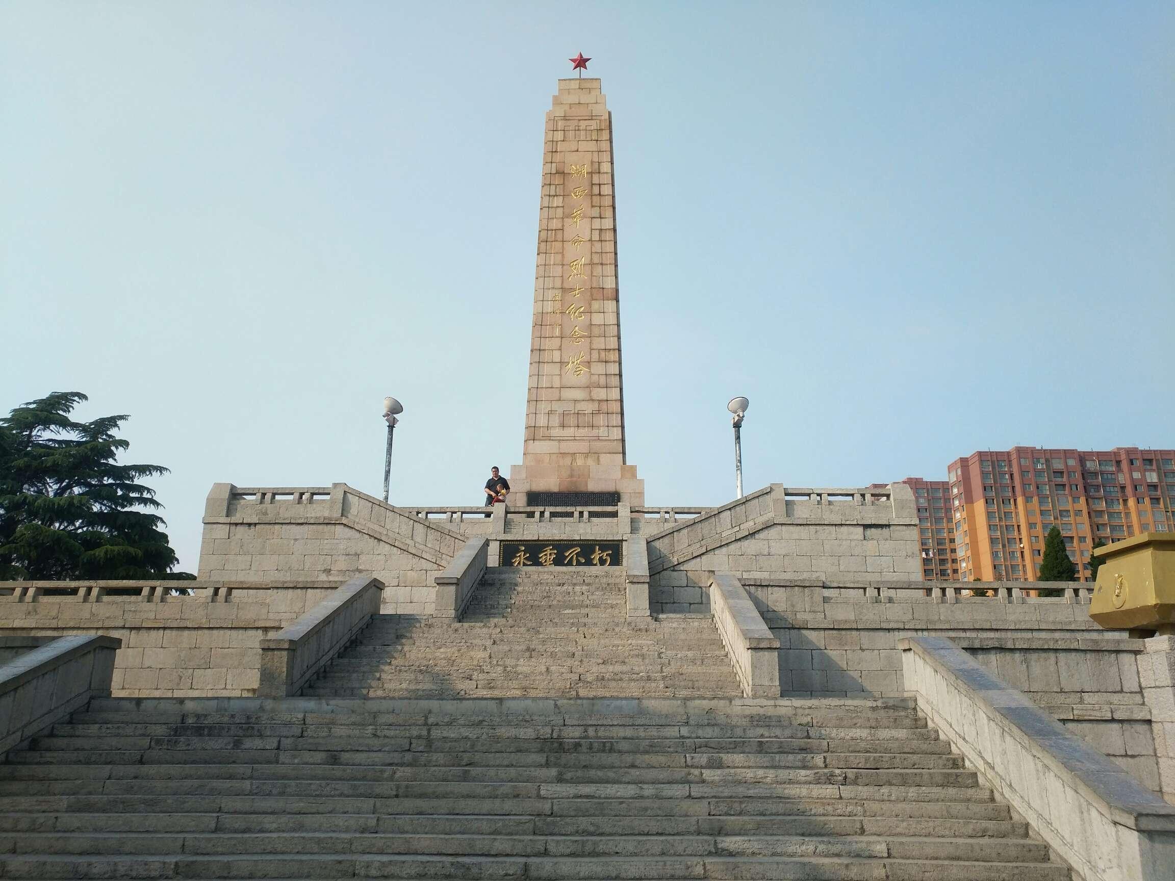 湖西革命烈士陵园