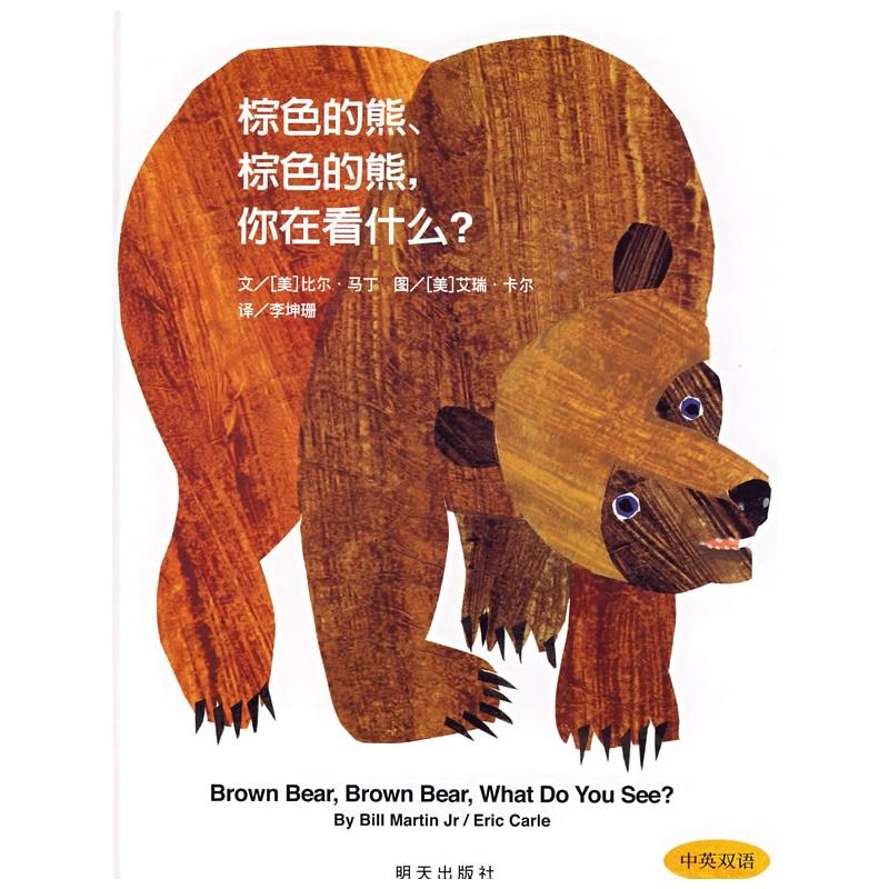 中国年度十佳童书 棕色的熊棕色的熊你在看什么(中英双语信谊世界精选图画书) 日本绘本之父松居直推荐 0-3岁启蒙认知 博库网