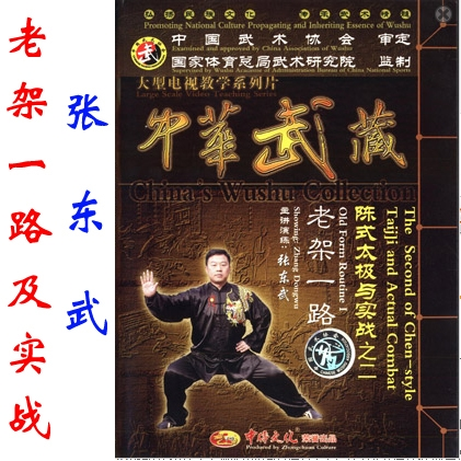 Zhang Dongwu Chenu0027s Tai Chi Boxing Old Frame One Way And Combat Teaching CD  Video Chen