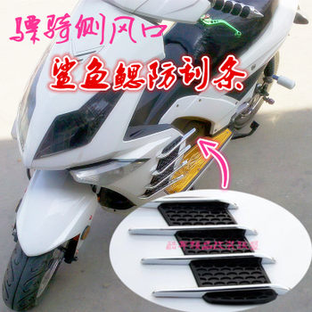 Hussars motorcycle electric car modification accessories car drop resistance scratch-resistant decorative shark gills side vent hussars