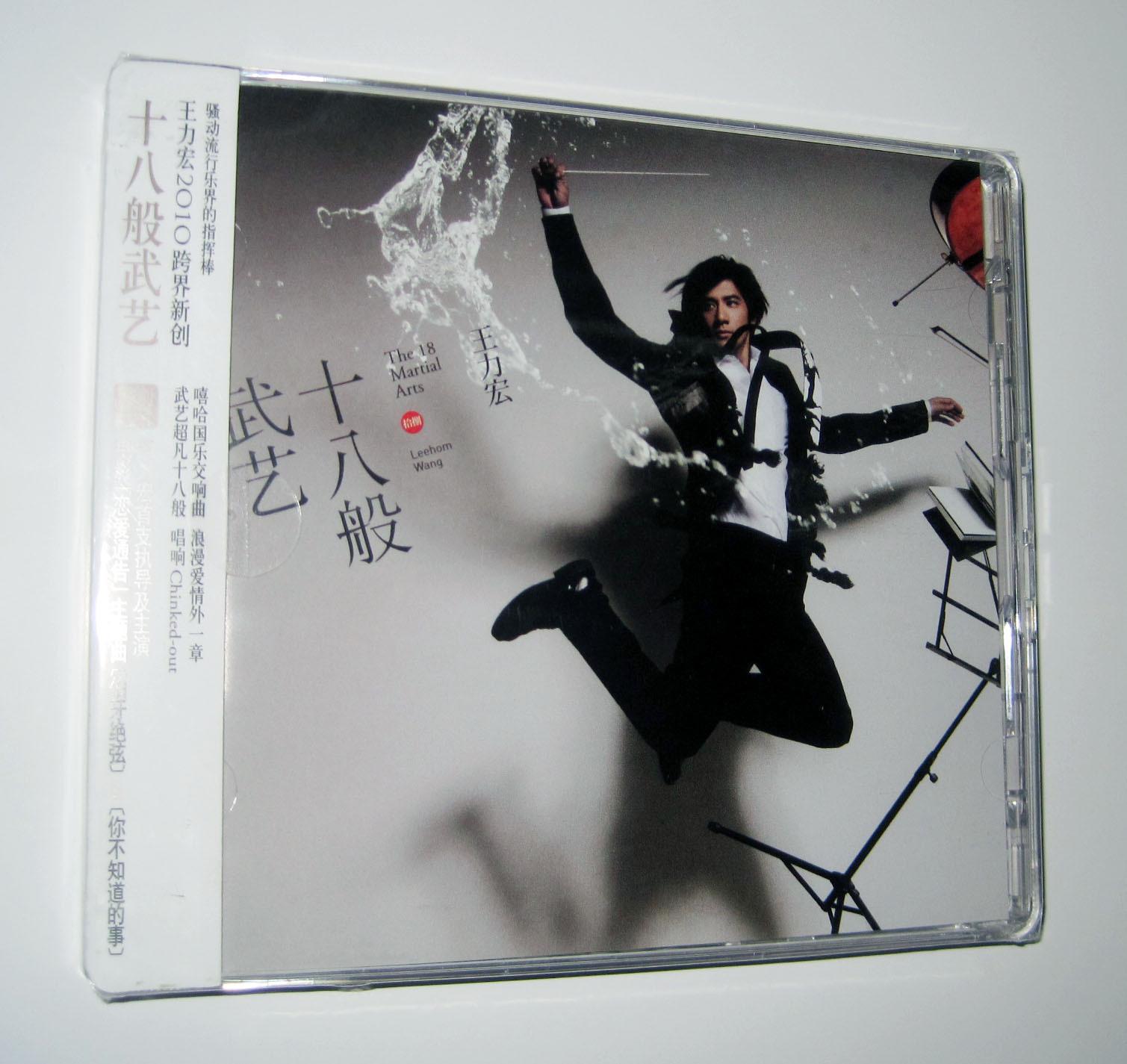 王力宏2010新专辑十八般武艺CD+流行歌词册写真光盘