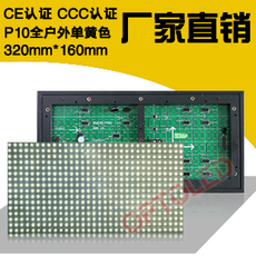 LED-дисплеи Light display IC P10 LED
