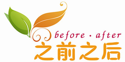before·after/之前之后