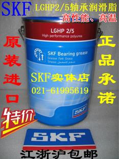 SKF  LGHP2/5