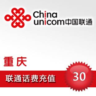 重庆联通30元快充话费l联通充值全国通省手机充值20-50秒冲话费