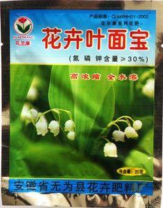 叶面肥 绿植盆栽花肥 花卉专用肥料观叶观花植物专用铃兰专用肥
