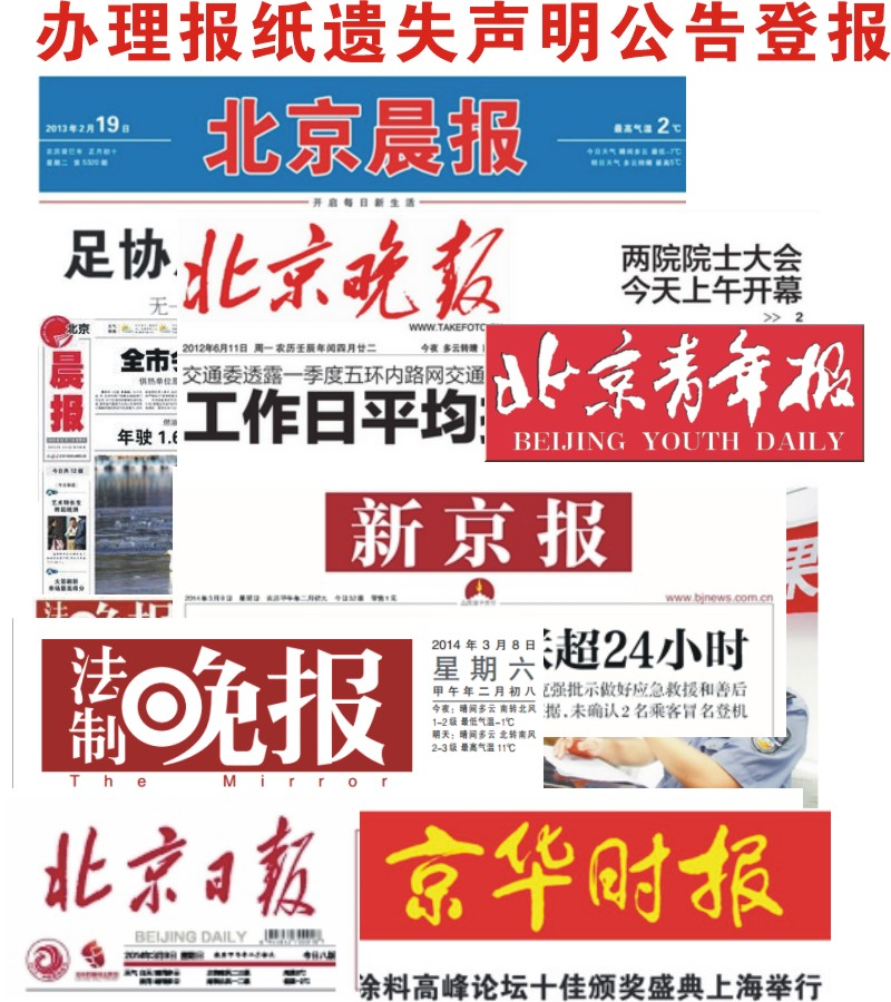 Usd 6.52] Beijing Newspaper Documents Lost Statement Newspaper