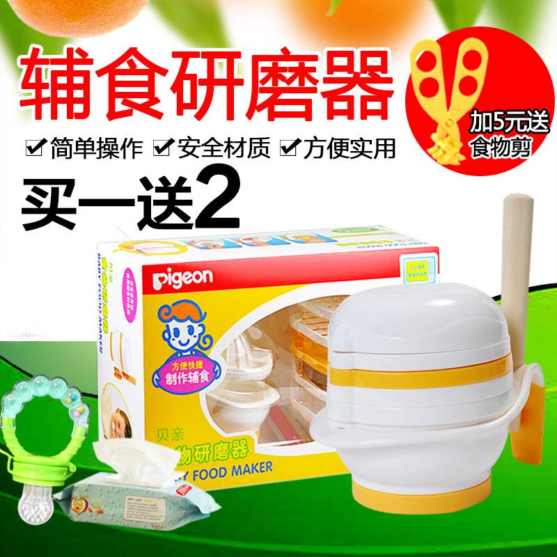 【天猫超市】植护婴儿食物研磨器宝宝喂辅食调理工具研磨碗
