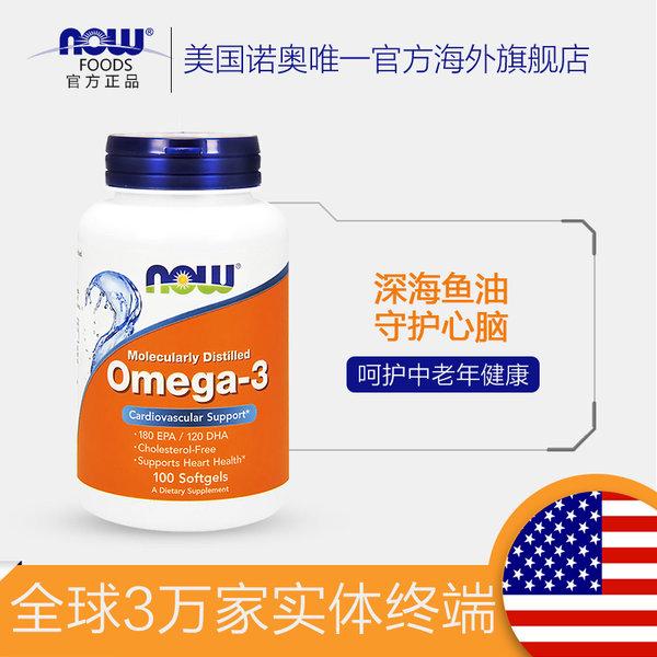 Now Foods 诺奥 深海鱼油胶囊 1000mg*100粒 优惠券折后¥29.9包邮包税(¥69.9-40)