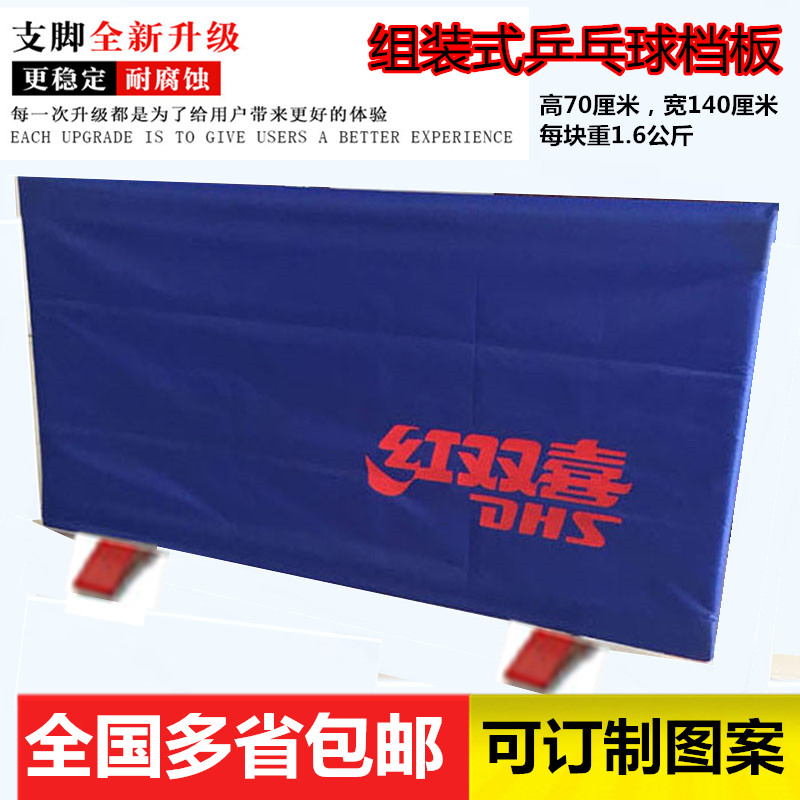 Настольный теннис тайвань фартук настольный теннис стол окружать блок сетка сайт забор отрезать блок блок доска фартук стена