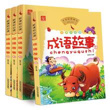 《中华成语故事大全 》注音版 共4本