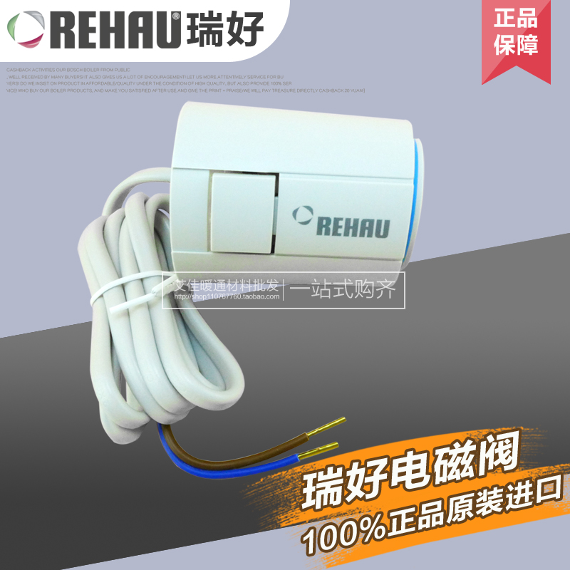 Usd 4147 rehau germany imports the electromagnetic valve electric rehau germany imports the electromagnetic valve electric actuator electric valve underfloor heating geothermal installation of rehau cheapraybanclubmaster Image collections