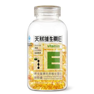 养生堂牌天然维生素E软胶囊实发200粒