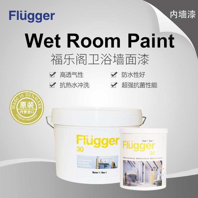 福乐阁面漆Flüggerwetroom paint