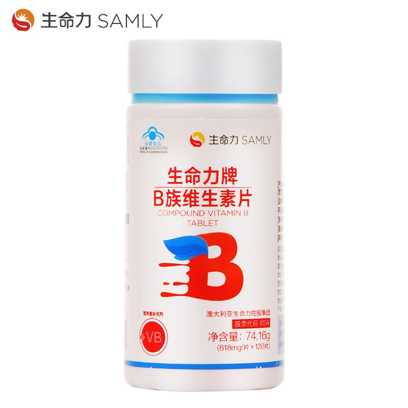 买2送1】生命力牌B族维生素片120片 VB维生素B1 B2 B6烟酰胺泛酸