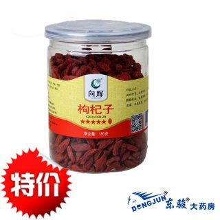 Autumn fills up and reduces] Xianghui wolfberry to nourish liver and kidney, benefit savvy, dizziness, tinnitus and tinnitus 180g bottle