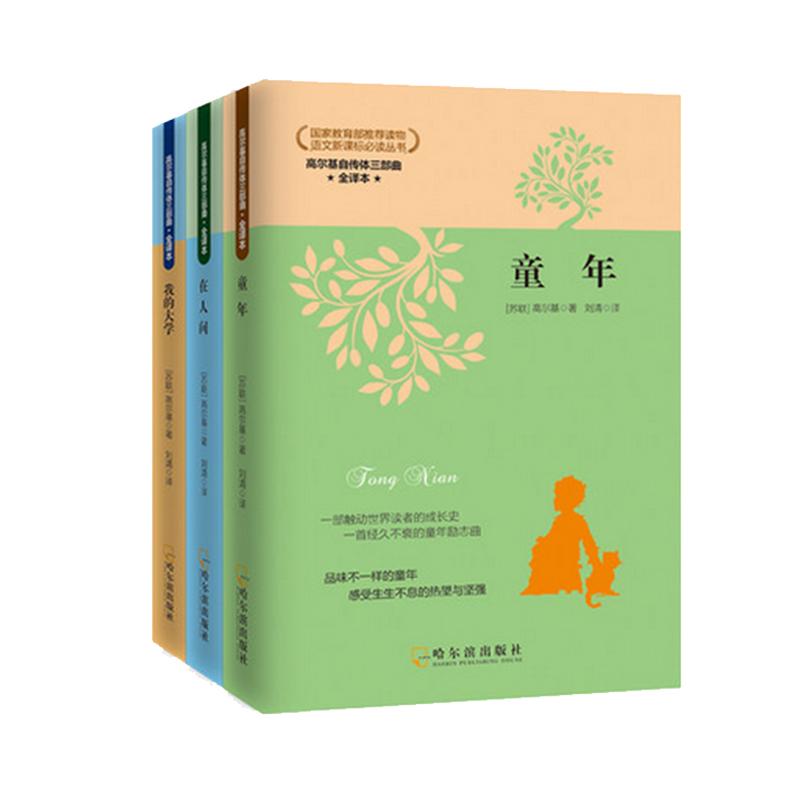 经典文学高尔基童年三部曲3册优惠价10元销量141件