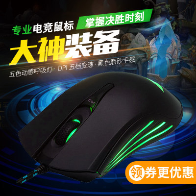 Upstart GX2 gaming wired game dedicated mouse Internet cafe LOL/CF Jedi survival eat chicken usb interface desktop