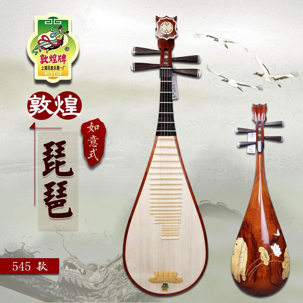 Nhà máy số 1 quốc gia Thượng Hải Dunhuang Pipa Màu lưng Ruyi Head Old Redwood Xiangzhu 545M Kiểm tra chơi nhạc cụ chuyên nghiệp - Nhạc cụ dân tộc