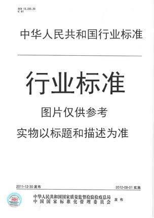 DB31/724-2013冷热水用聚丙烯(PP-R)管材单位能源产品v管材限额