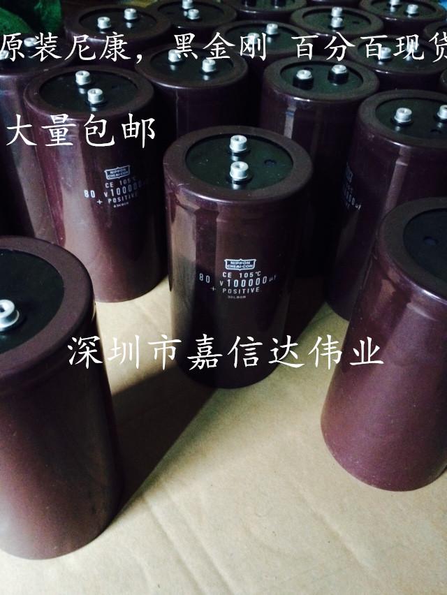 螺丝脚电动车电容100V120000UF 80V100000UF 电动车提速加强版
