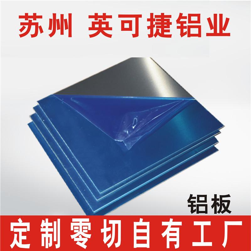 1mm2mm3mm4mm5mm6mm тонкий алюминий фольга доска сделанный на заказ нулю вырезать 6061 алюминий 5052 алюминий