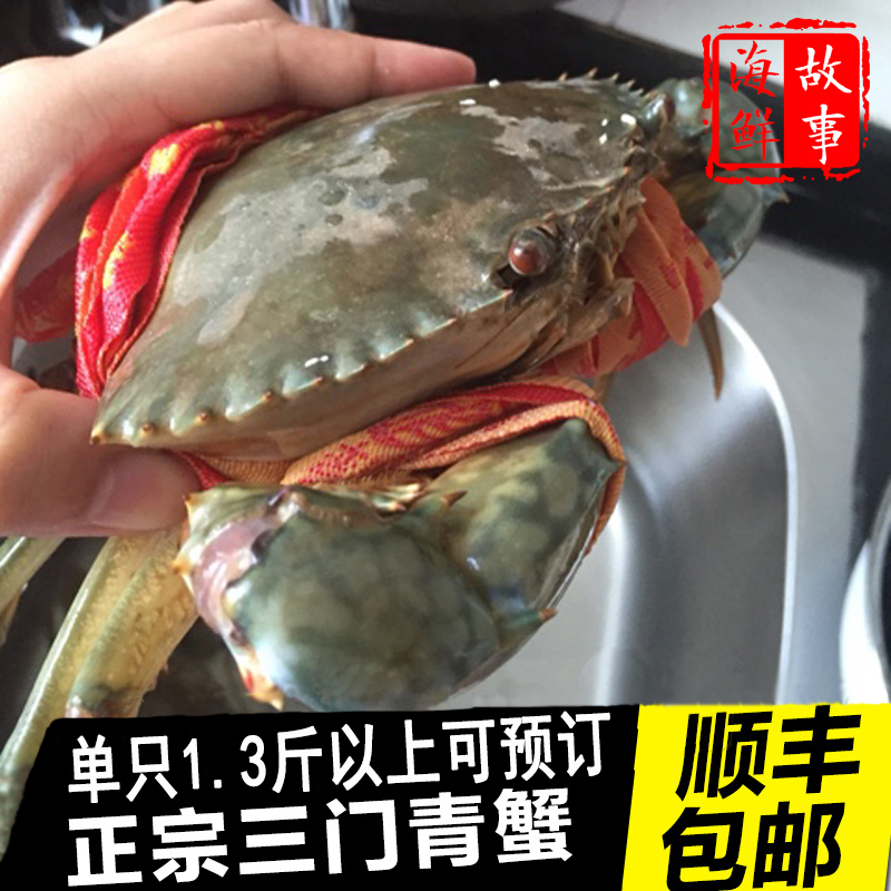 Голубой краб 【Подлинный】Санмен зеленый краб свежее мясо, краб красный краб синий краб женский морепродуктами пакет краб зеленый краб