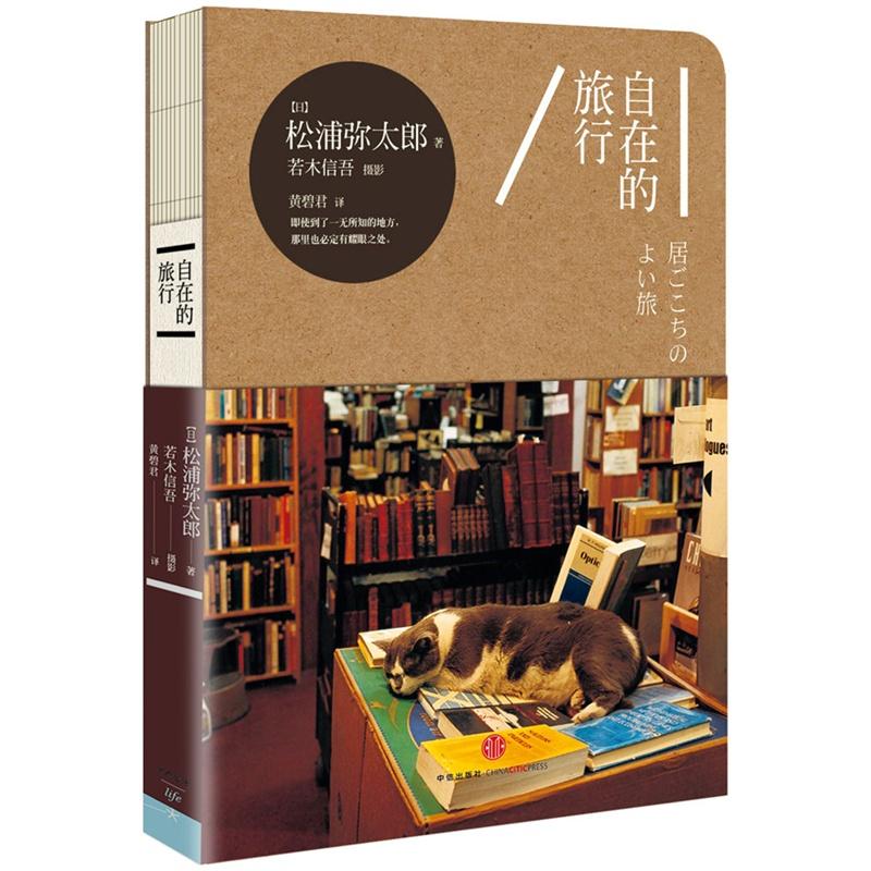 自在的旅行 日本生活美学大师松浦弥太郎 旅行随笔 艺术生活 即使到了一无所知的地方,那里也必定有耀眼之处 正版书籍 怎么都舒服