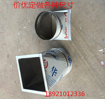 White iron days Fang ventilation pipe fittings variable diameter square connection