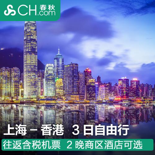 春秋旅行香港-上海3日2晚自由行往返含税机票朗逸酒店飞猪旅游