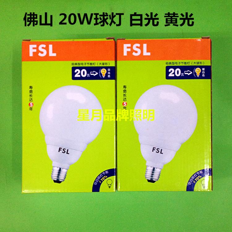 欧帝尔2U 3U节能螺口灯泡直销E27 B22螺口5W9W11W三基色灯管闪发