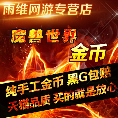 World of Warcraft Gold Coins Red Dragon Legion Tribe 500000 Gold 215.0 Yuan
