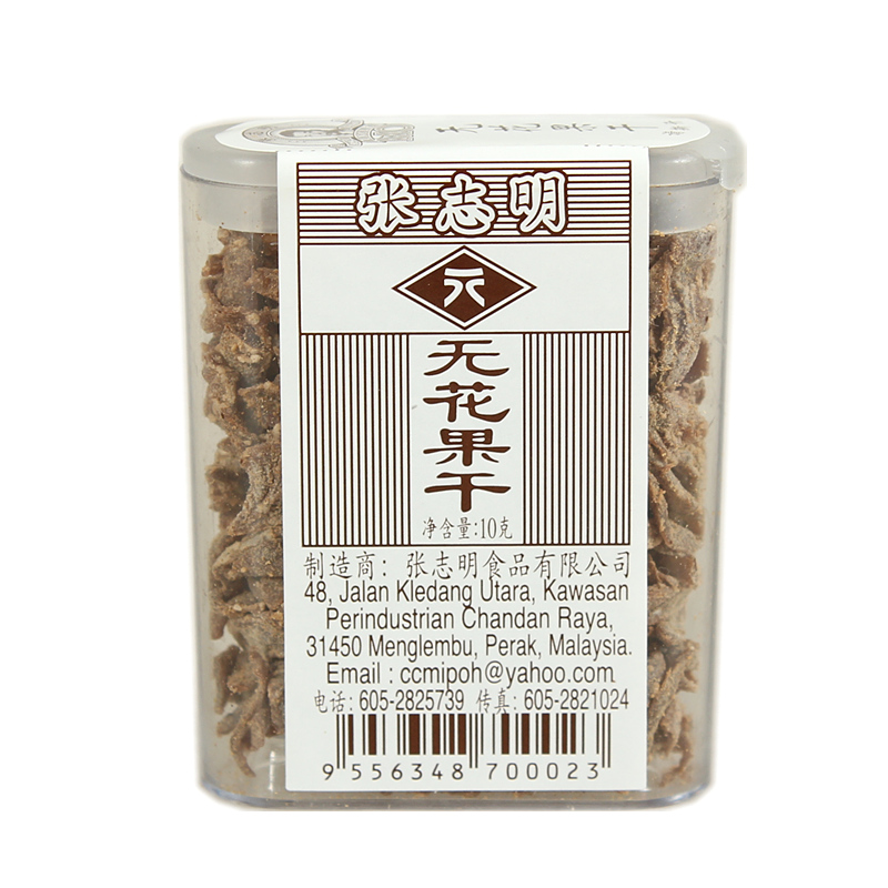 Malaysian Sweetmeat Cheung Chi Ming Fig Dried Fruit Bellies Boxed 10g Food Whole Beauty Imported Snacks