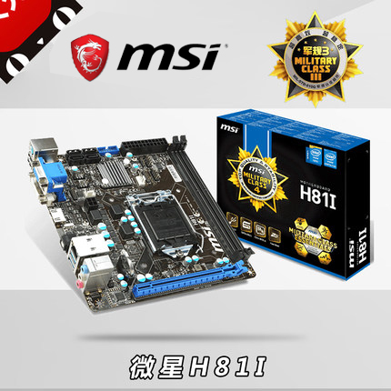MSI H81I MINI-ITX motherboard H81 ITX with fiber port HDMI small chassis  motherboard