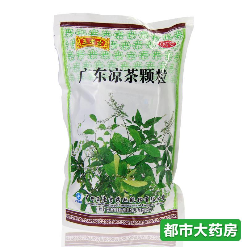 王老吉 广东凉茶颗粒冲剂20袋清热解毒发热喉痛口干尿黄四时感冒