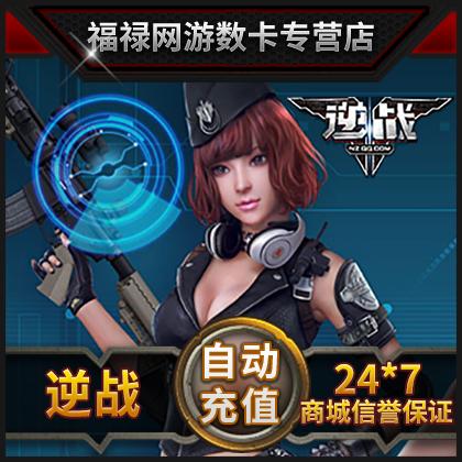 Tencent trò chơi phiếu chống chiến tranh phiếu giảm giá chống chiến tranh 67 nhân dân tệ 6700 phiếu giảm giá tự động nạp tiền - Tín dụng trò chơi trực tuyến