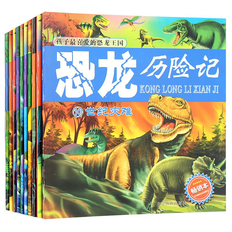 正版恐龙历险记全10册彩图注音恐龙书籍儿童绘本育儿书0-3-4-5-6-7-8【券后22.00元】
