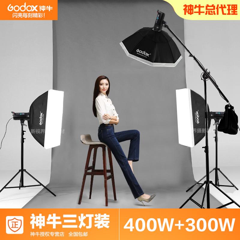 Бог корова тень комната вспышка DE400W+300W фары наряд фотография свет мягкий коробка фотография устройство лесоматериалы портрет стрельба