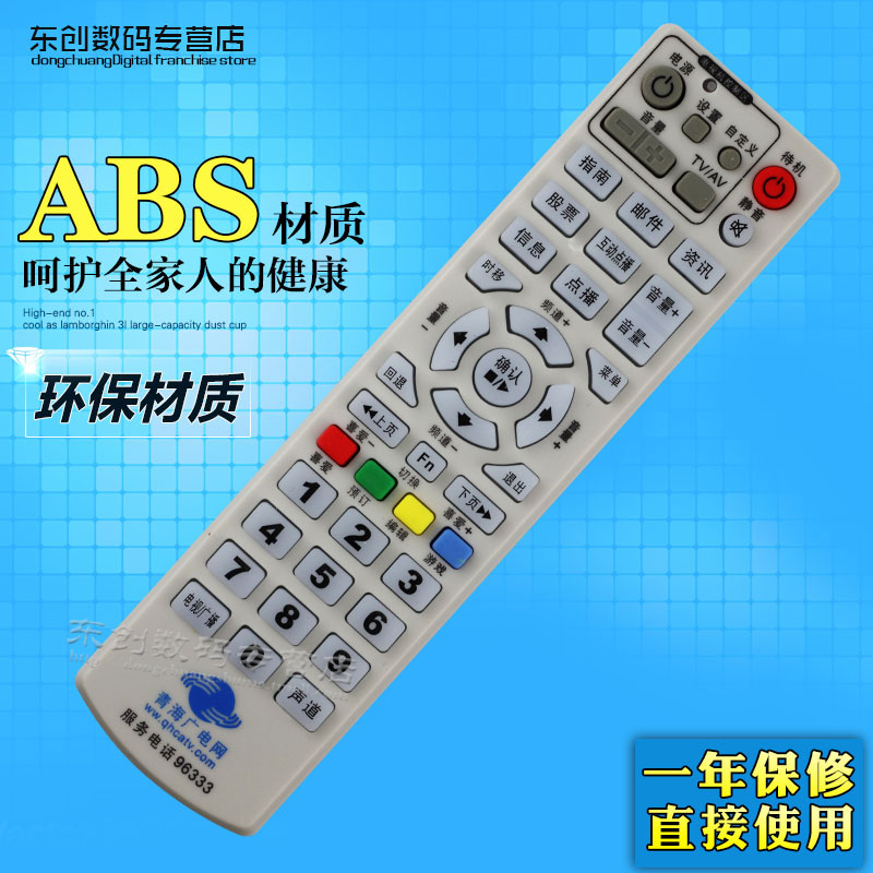 Qinghai wide network 96333 set-top box remote control Qinghai cable digital  TV set-top box remote control