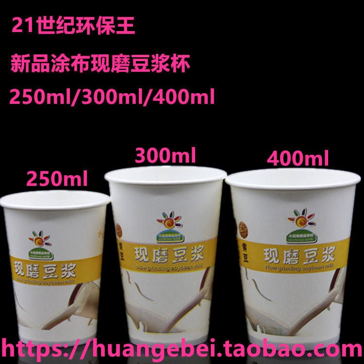 Disposable coating thickened freshly ground Milk Cup 250ml