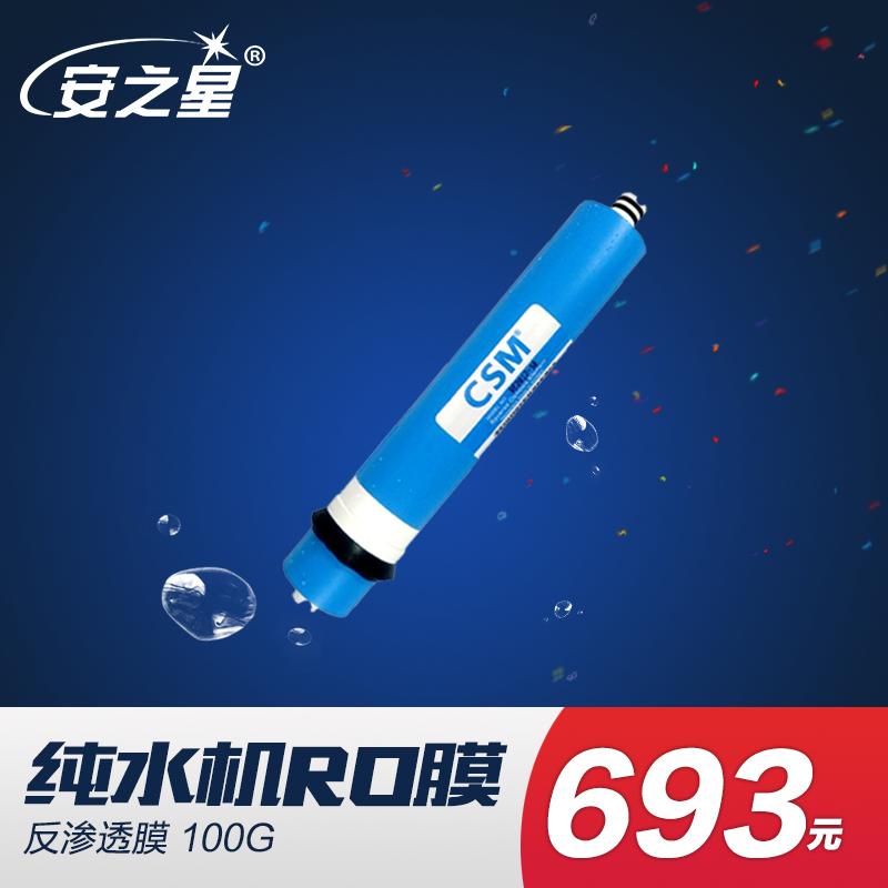 康富乐纯水机反渗透膜RO滤芯 美国进口陶氏膜50G 净水纯水机滤芯