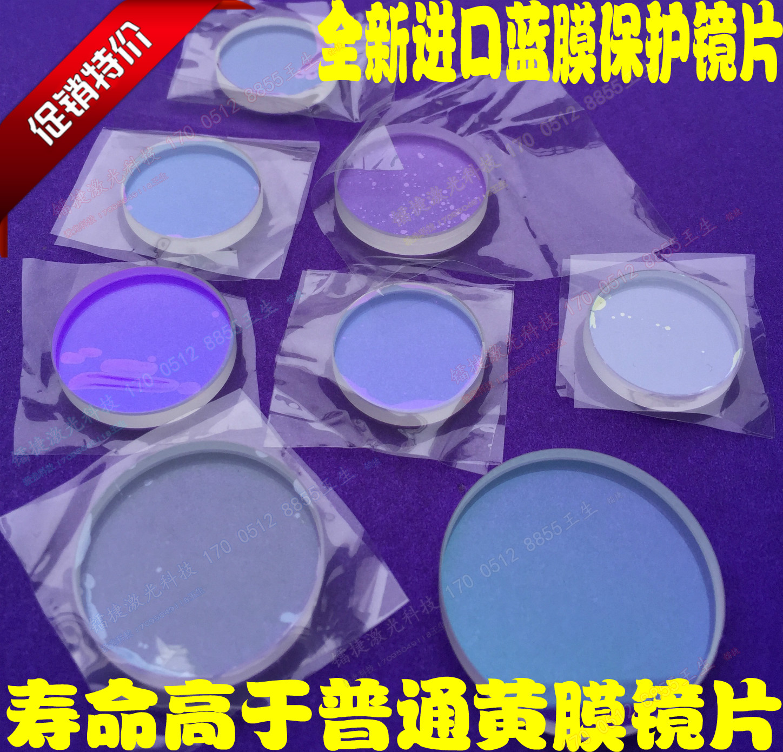Импорт лазер резак защита линза 28*4 лазер линза 27.9*4.1 резак хорошо высокая безопасность защищать линза