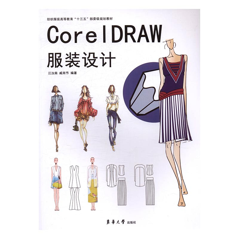 Coreldraw Clothing Design Clothing Design Introduction Self Study Book Clothing Design Basic Tutorial Computer Clothing Rendering Tutorial Clothing Hand Painted Clothing Design Tutorial Books Donghua University Press