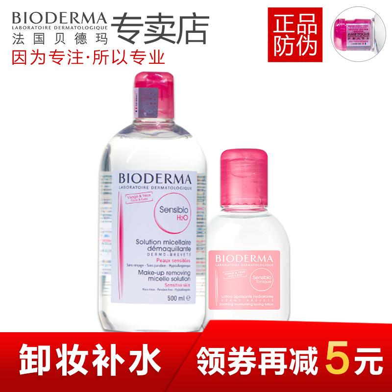 贝德玛护肤品套装卸妆水粉水500ml爽肤水100ml舒缓修护补水保湿女