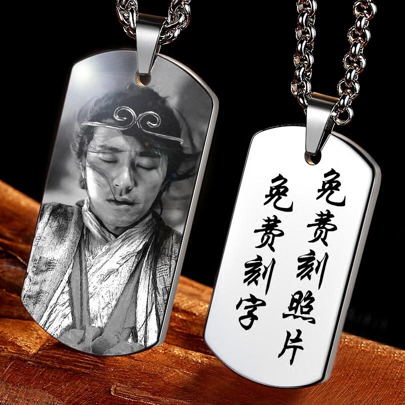 定制军牌项链男士钛钢吊坠身份牌情侣纪念挂坠礼物免费刻字刻照片