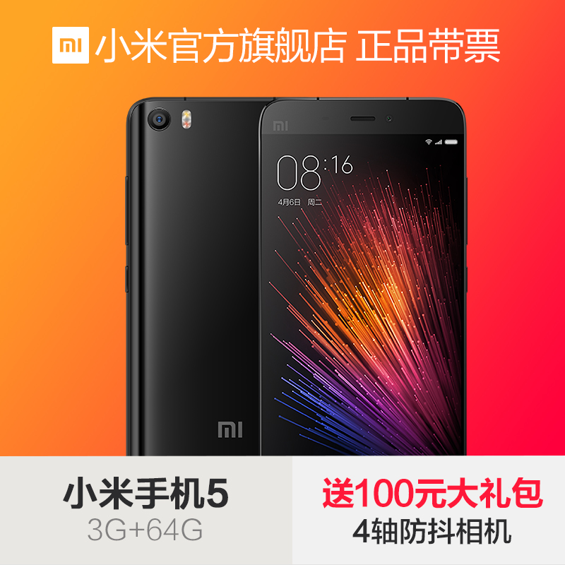 Xiaomi millet millet phone 5 full network with high version ultra-thin smartphone